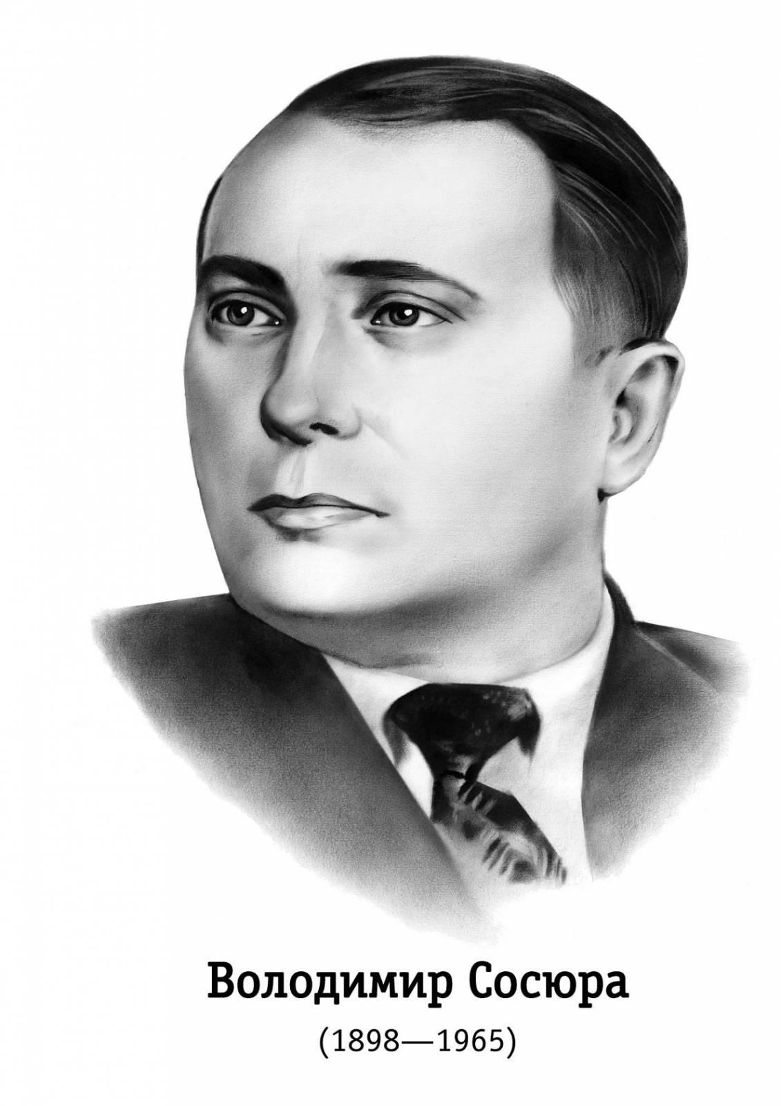 Портрет Володимира Сосюри