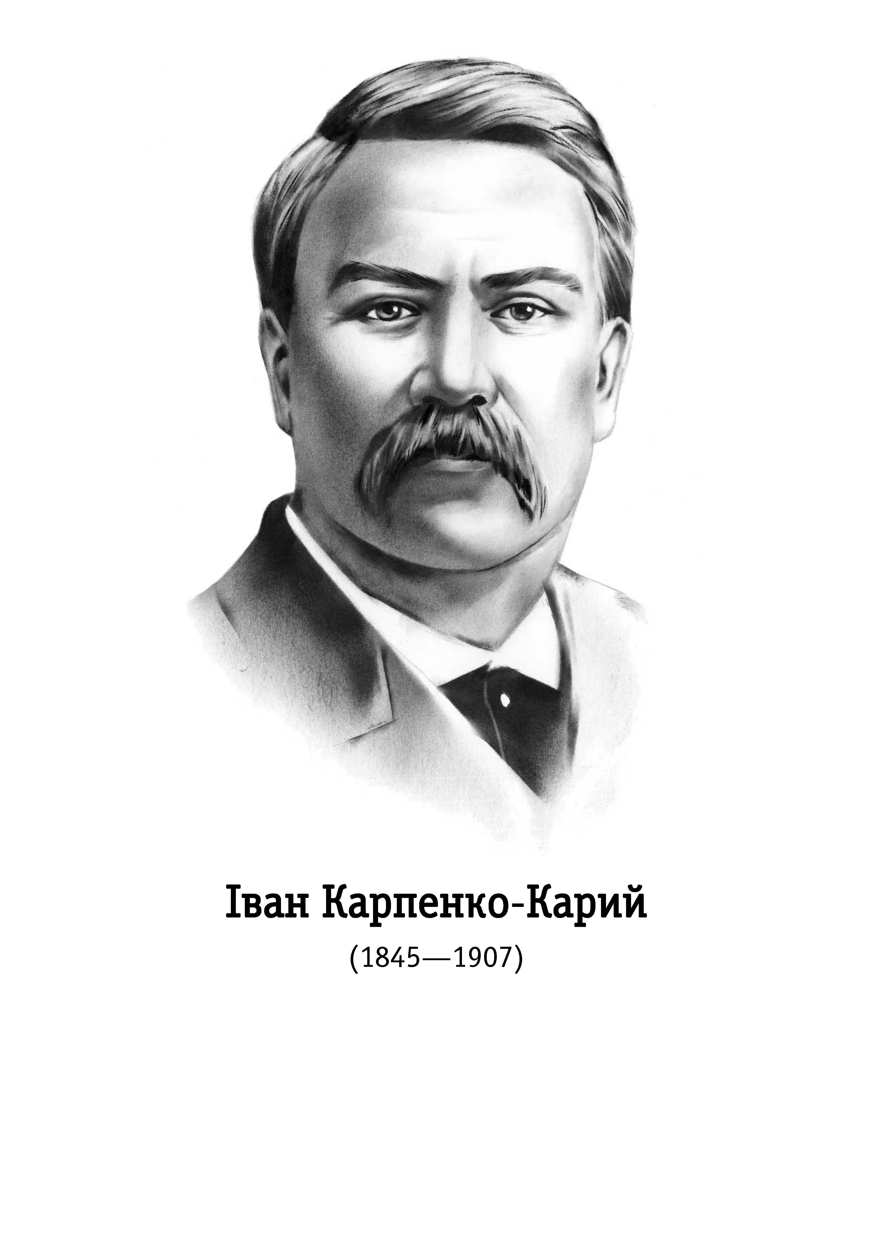 Портрет Івана Карпенка-Карого