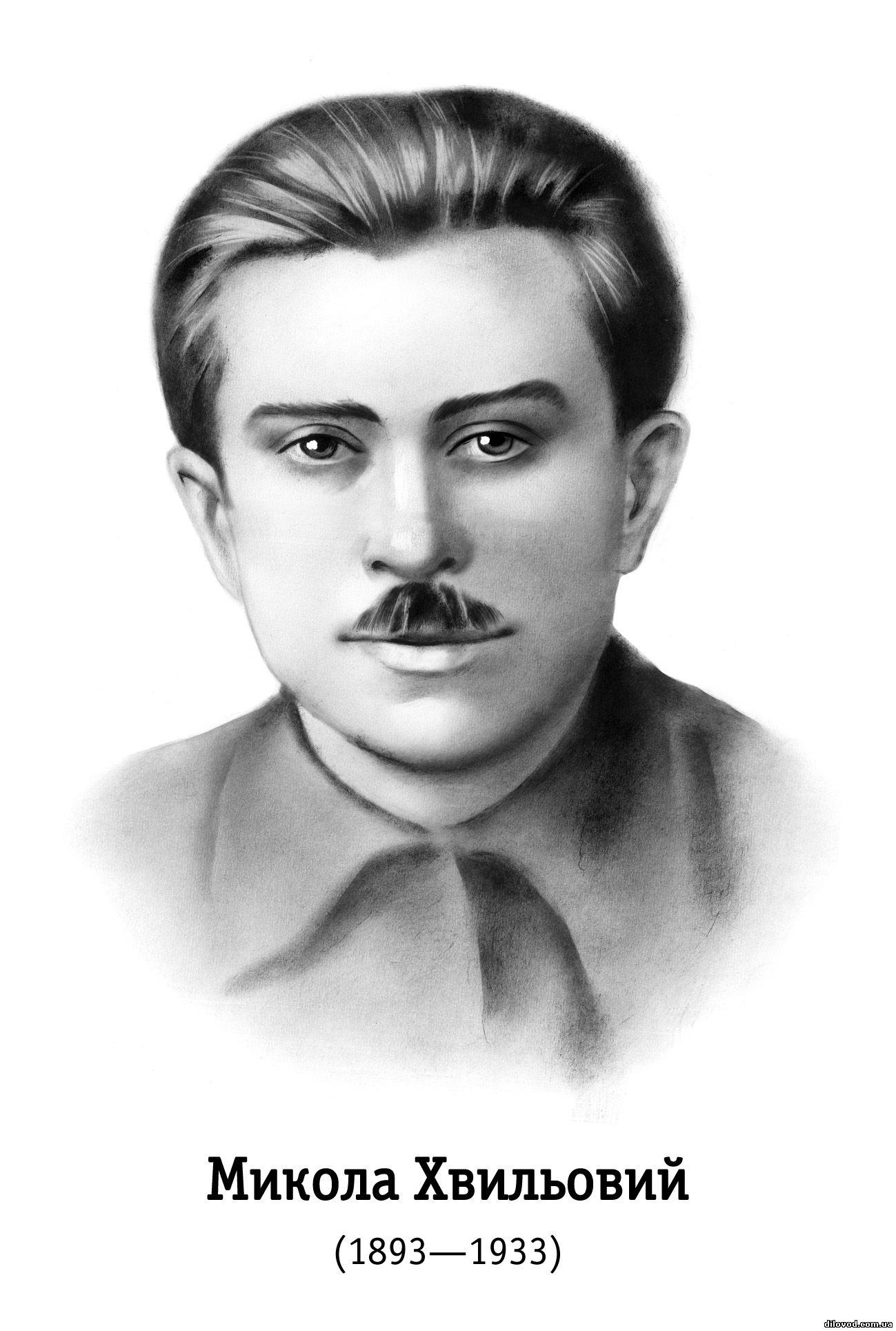 Портрет Миколи Хвильового