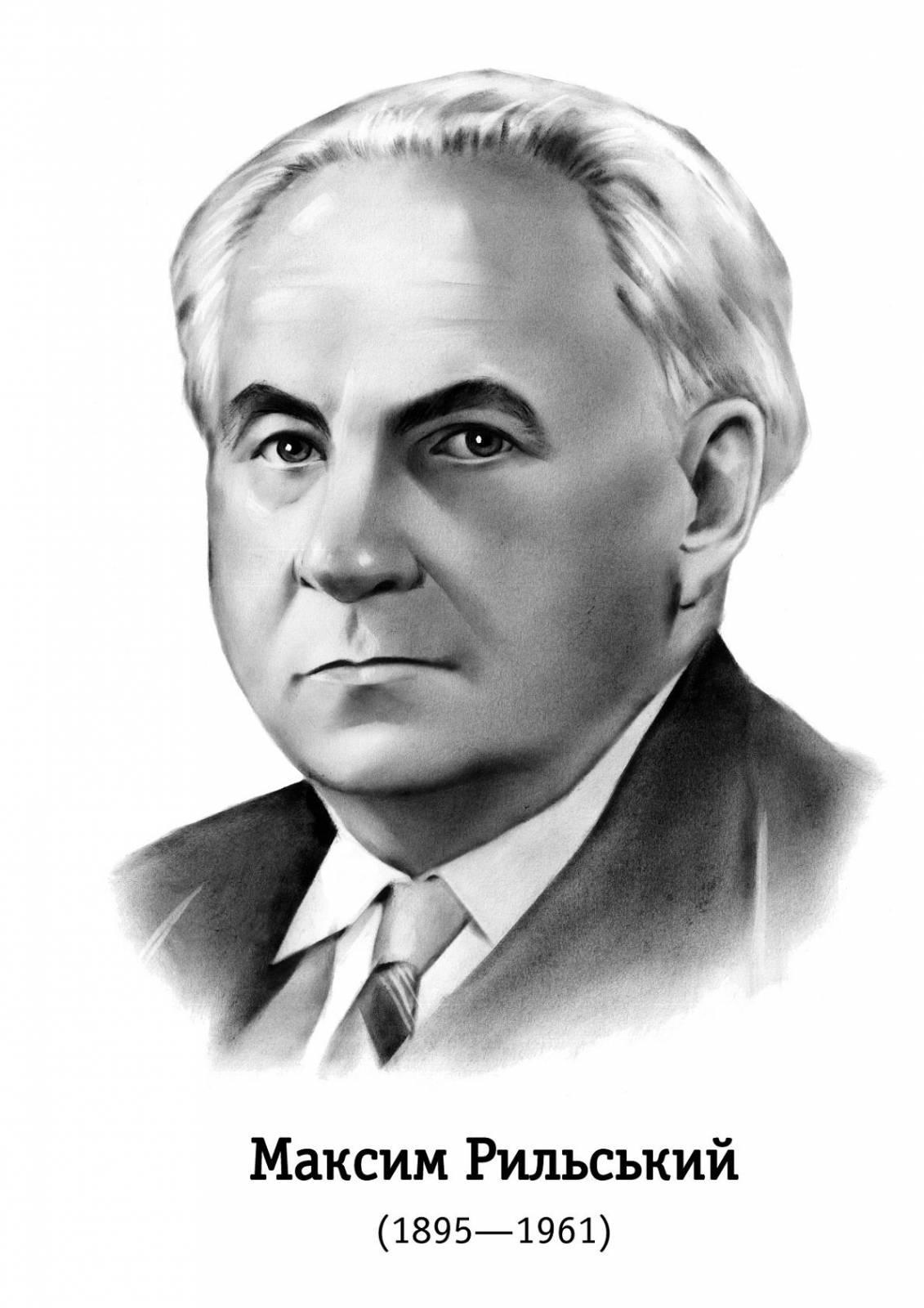 Портрет Максима Рильського