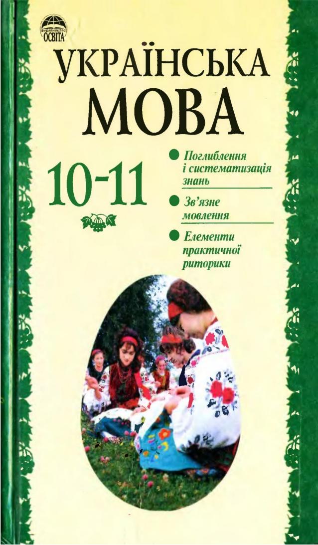 Українська мова 10-11 клас Біляєв О.М.